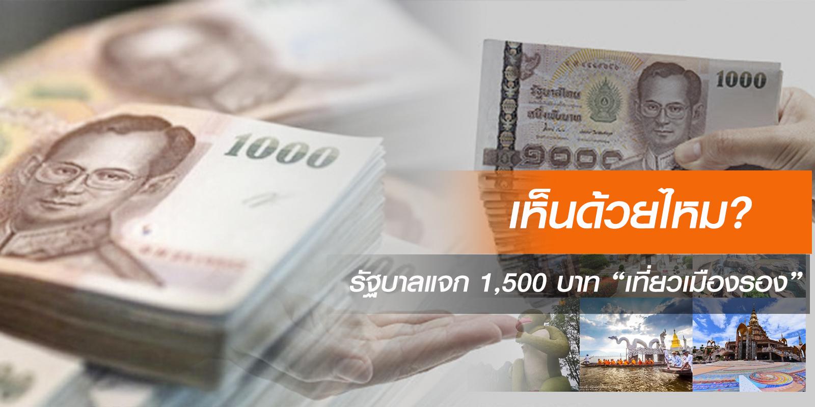 แจกเงิน1500