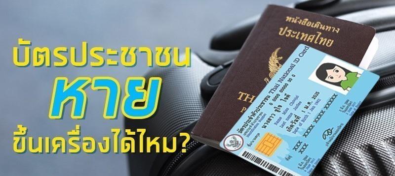 ลืมบัตรประชาชน
