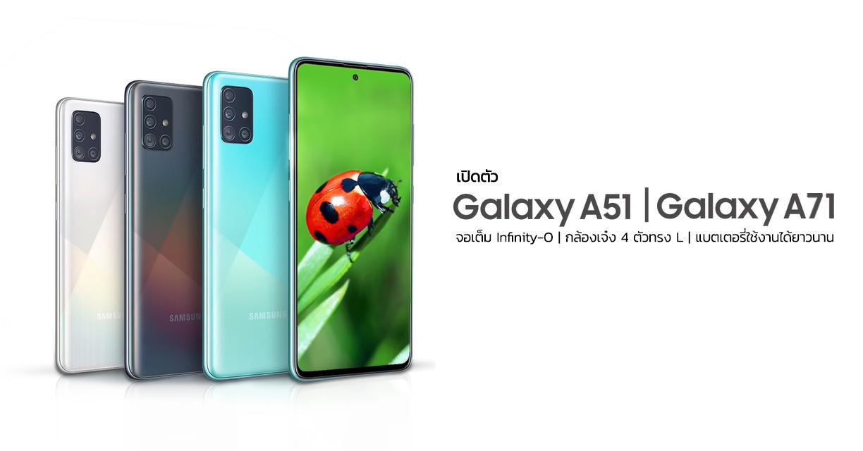 Galaxy A51 ,A71
